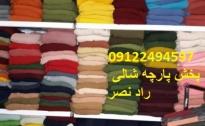 پارچه مخصوص شال و روسری نخی | پارچه تنظیف شالی صددرصد پنبه | عرض 90سانت| عرض 110 سانت